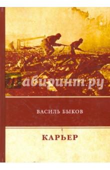 Карьер гимпелевич з василь быков книги и судьба