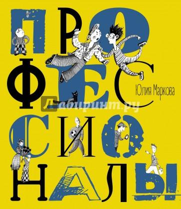 Профессионалы, Маркова Юлия