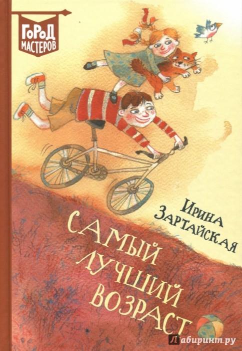 Иллюстрация 1 из 3 для Самый лучший возраст - Ирина Зартайская | Лабиринт - книги. Источник: Лабиринт