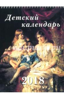 Детский календарь 2018 К. Маковский детям воскресный день билибин живопись футляр великие полотна