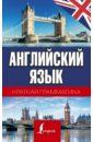 Краткая грамматика английского языка, Матвеев Сергей Александрович
