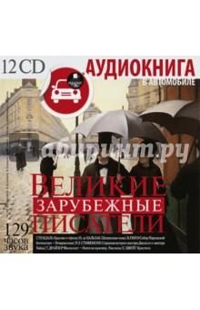 Великие зарубежные писатели (12CDmp3) cd аудиокнига 5 1 чехов а п рассказы повести пьесы mp3 ардис