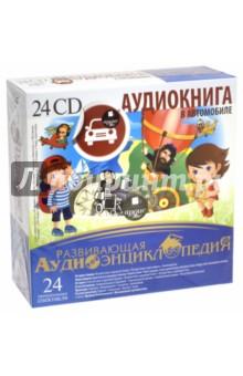 Zakazat.ru: Развивающая аудиоэнциклопедия (24CDmp3).