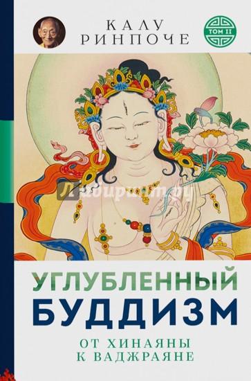 Углубленный буддизм: от Хинаяны к Ваджраяне, Калу Ринпоче