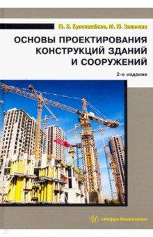 Основы проектирования конструкций зданий и сооружений. Учебное пособие эймис л рисуем 50 зданий и сооружений