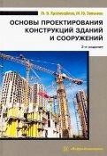 Основы проектирования конструкций зданий и сооружений. Учебное пособие