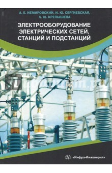 Электрооборудование электрических сетей, станций и подстанций. Учебное пособие