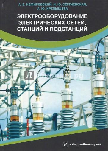 пригородных электрические станции и подстанции всей видимости