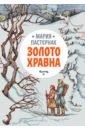 Золото Хравна, Пастернак Мария Вячеславовна
