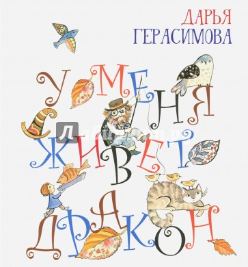 У меня живет дракон, Герасимова Дарья Сергеевна