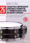 26 стандартных американских барабанных рудиментов и 7 рудимент. соло для малого барабана. Уч. пос.