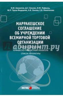 Марракешское соглашение об учреждении Всемирной торговой организации цена и фото