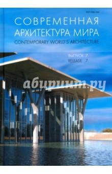 Современная архитектура мира. Выпуск 7