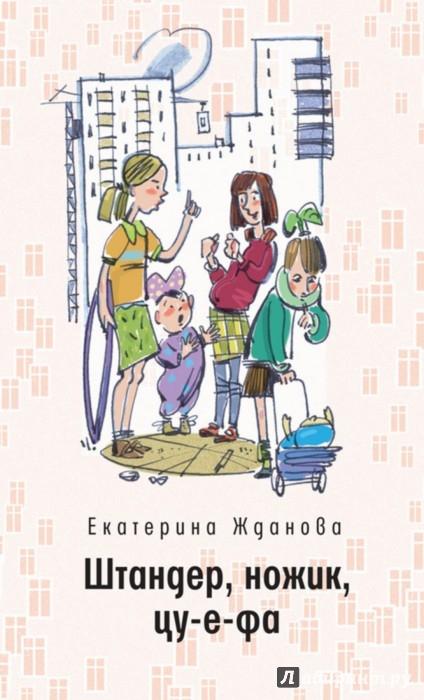 Иллюстрация 1 из 12 для Штандер, ножик, цу-е-фа - Екатерина Жданова | Лабиринт - книги. Источник: Лабиринт