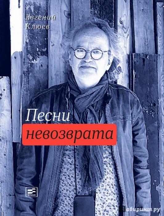Иллюстрация 1 из 3 для Песни невозврата - Евгений Клюев | Лабиринт - книги. Источник: Лабиринт