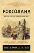 Роксолана. Полная история Великолепного века