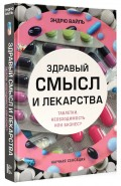 Здравый смысл и лекарства
