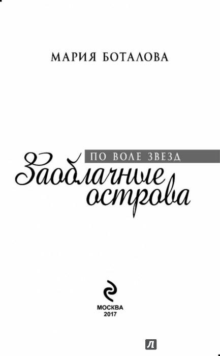 Иллюстрация 1 из 12 для Заоблачные острова. По воле звезд - Мария Боталова | Лабиринт - книги. Источник: Лабиринт