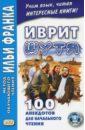 Иврит шутя.100 анекдотов для начального чт(нов.об),