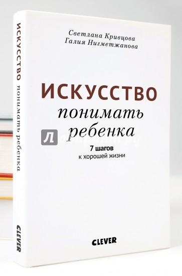 Искусство понимать ребенка, Кривцова С. В.