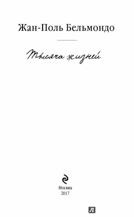 Иллюстрация 1 из 42 для Тысяча жизней - Жан-Поль Бельмондо | Лабиринт - книги. Источник: Лабиринт