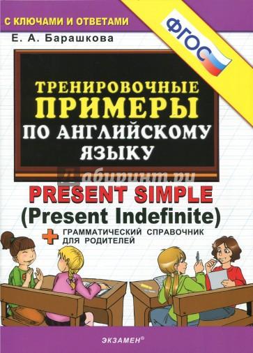 Тренир. прим. Англ. яз. Present Simple, Барашкова Елена Александровна