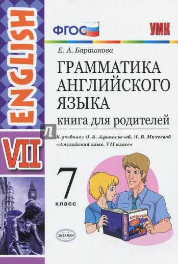УМК Англ. яз. 7кл. Афанасьева. Книга для род., Барашкова Елена Александровна