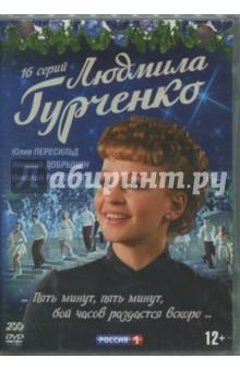 2DVD Людмила Гурченко. 16 серий взрослое