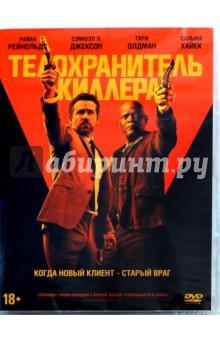 Zakazat.ru: Телохранитель киллера (DVD). Хьюз Патрик