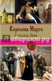 Королева Марго книги эксмо другая королева