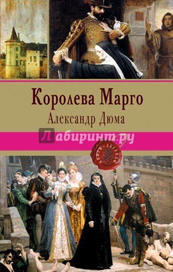 Королева Марго, Дюма Александр