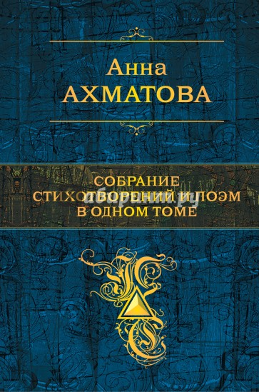 Собрание стихотворений и поэм в одном томе, Ахматова Анна Андреевна
