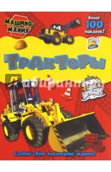 Машиномания. Тракторы красинская н кусый и ред грузовики экскаваторы и тракторы большой плакат и множество наклеек
