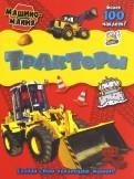 Машиномания. Тракторы