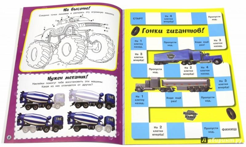 Иллюстрация 1 из 7 для Машиномания. Мощные грузовики   Лабиринт - книги. Источник: Лабиринт