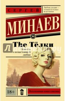 The Тёлки. Повесть о ненастоящей любви духless 2