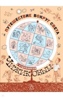 Путешествие вокруг света с художником Чижиковым аст пресс путешествие вокруг света рисуем животных