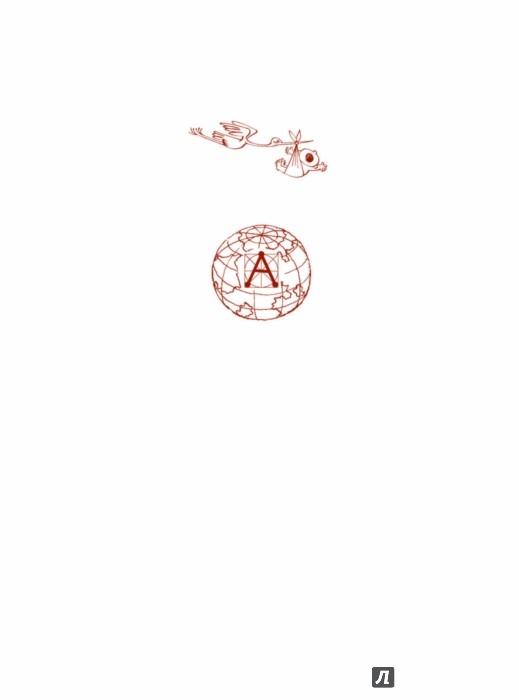 Иллюстрация 1 из 15 для Путешествие вокруг света с художником Чижиковым - Кружков, Бородицкая, Яснов | Лабиринт - книги. Источник: Лабиринт