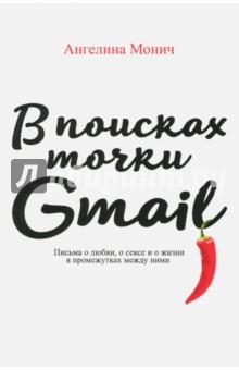 Письма о любви секс