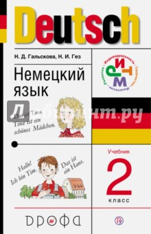 Немецкий язык. 2 класс. Учебник от Лабиринт