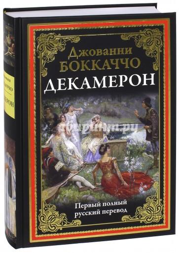 Декамерон. Первый полный русский перевод, Боккаччо Джованни