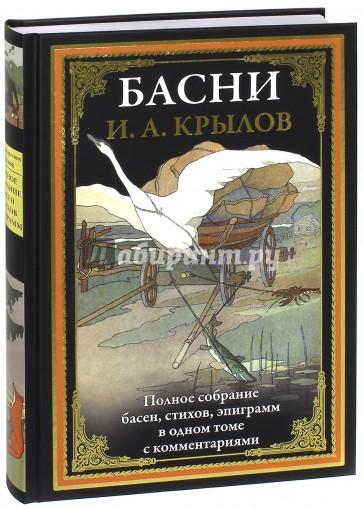 Басни. Полное собрание басен, стихов, эпиграмм, Крылов Иван Андреевич