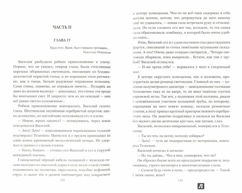 Иллюстрация 1 из 16 для Раздолбаи космоса - Евгений Лукин | Лабиринт - книги. Источник: Лабиринт
