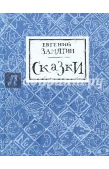 Сказки замятин евгений иванович малое собрание сочинений