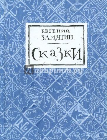 Сказки, Замятин Евгений Иванович