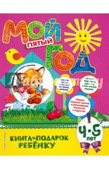 Мой пятый год. Баранова Наталия Николаевна