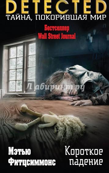 Короткое падение, Фитцсиммонс Мэтью