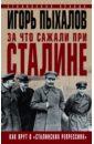 Обложка За что сажали при Сталине. Как врут о
