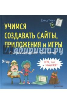 Программирование для детей. Учимся создавать сайты, приложения и игры. HTML, CSS и JavaScript никсон р создаем динамические веб сайты с помощью php mysql javascript css и html5