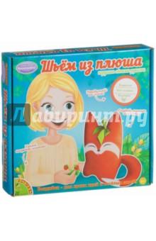 Набор для творчества Шьем из плюша! Лисичка (1557ВВ/0026) bondibon студия дизайна шьем для любимой куклы